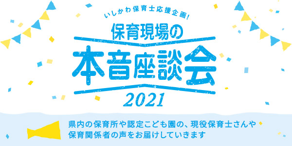 いしかわ保育士応援企画! 保育現場の本音座談会2021