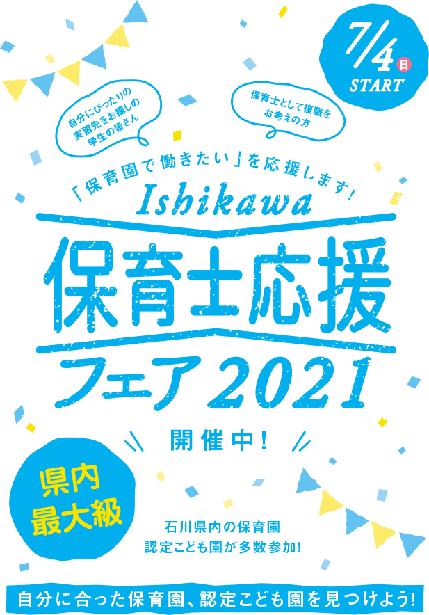 Ishikawa保育士応援フェア2021