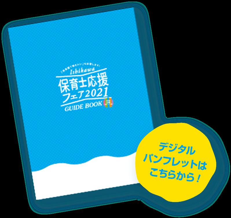 保育士応援フェア2021 GUIDE BOOK
