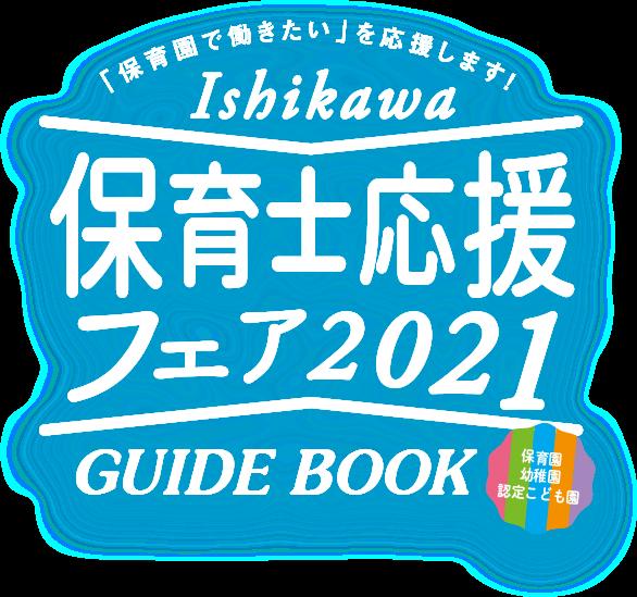 保育士応援フェア2021ガイドブック