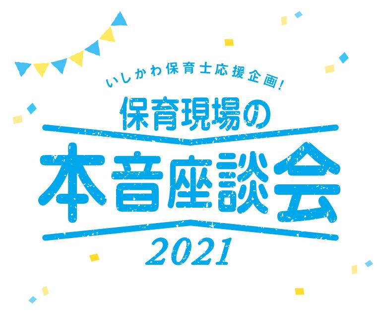 いしかわ保育士応援企画!保育現場の本音座談会2021