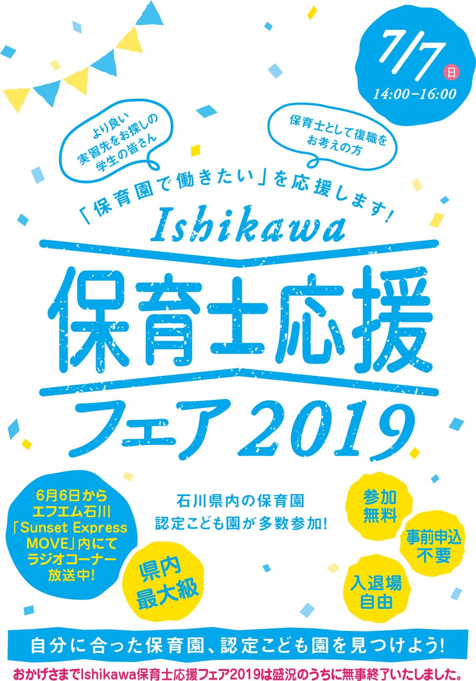 Ishikawa保育士応援フェア2019
